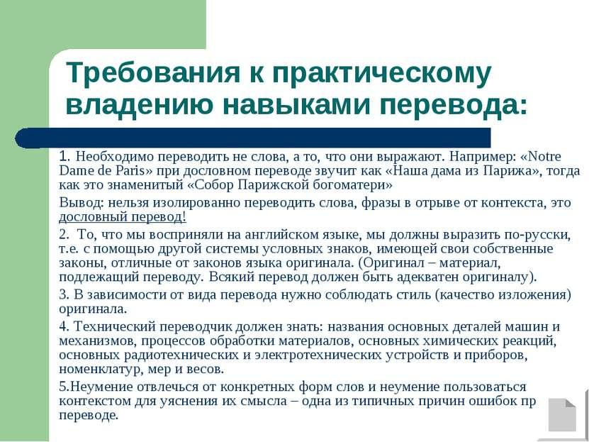 Требования к практическому владению навыками перевода: 1. Необходимо переводи...