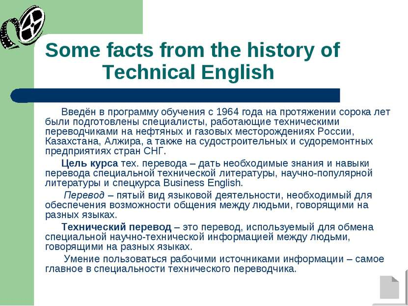 Some facts from the history of Technical English Введён в программу обучения ...
