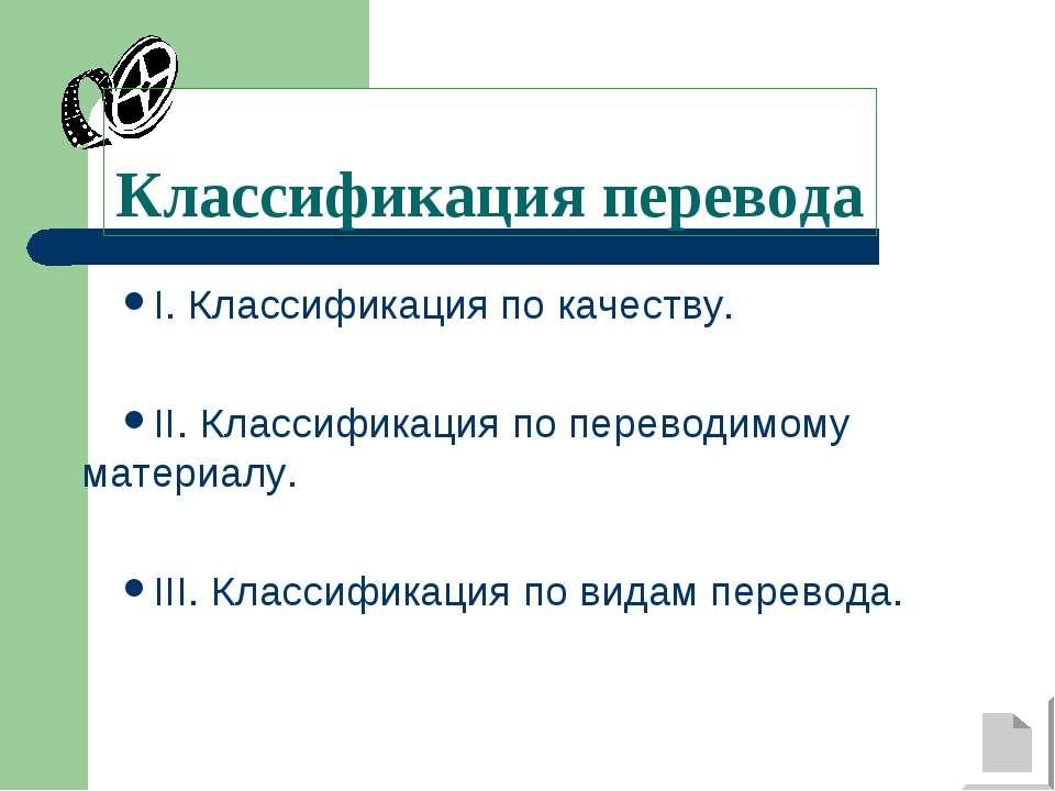 I. Классификация по качеству. II. Классификация по переводимому материалу. II...