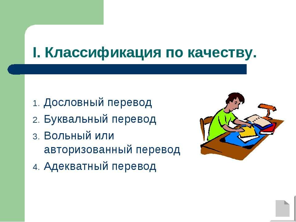 I. Классификация по качеству. Дословный перевод Буквальный перевод Вольный ил...