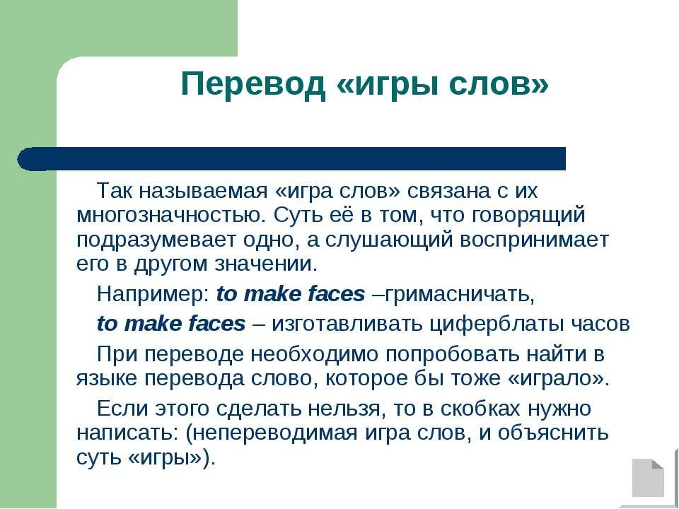 Перевод «игры слов» Так называемая «игра слов» связана с их многозначностью. ...