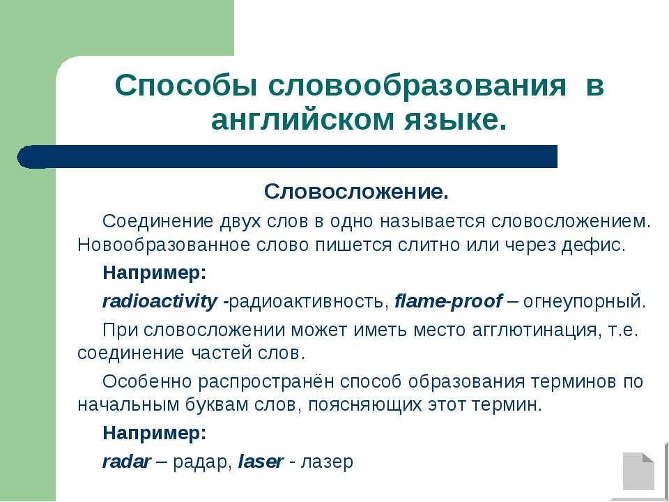 Способы словообразования в английском языке. Словосложение. Соединение двух с...