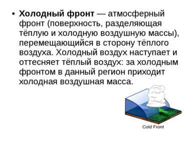 Холодный фронт— атмосферный фронт (поверхность, разделяющая тёплую и холодну...