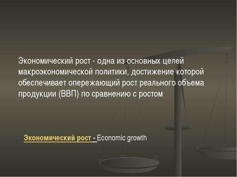 Экономический рост - одна из основных целей макроэкономической политики, дост...
