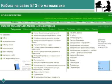 Работа на сайте ЕГЭ по математике LOGO