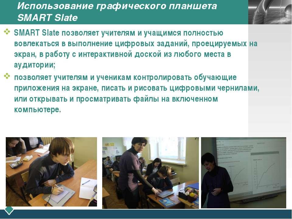 Использование графического планшета SMART Slate SMART Slate позволяет учителя...