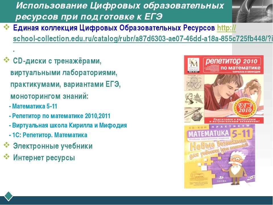 Использование Цифровых образовательных ресурсов при подготовке к ЕГЭ Единая к...