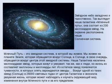 Звёздное небо загадочно и таинственно. Так выглядит наша галактика «Млечный п...