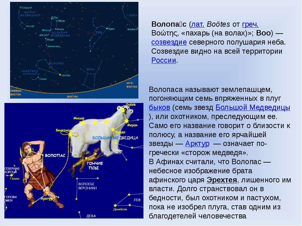 Волопа с (лат.Boötes от греч. Βοώτης, «пахарь (на волах)»; Boo)— созвездие ...
