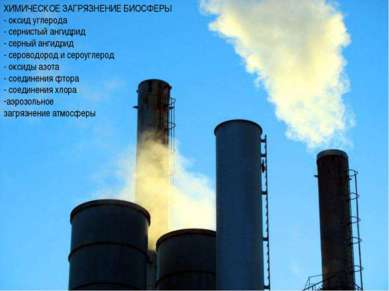 ХИМИЧЕСКОЕ ЗАГРЯЗНЕНИЕ БИОСФЕРЫ - оксид углерода - сернистый ангидрид - серны...