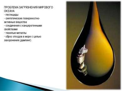 ПРОБЛЕМА ЗАГРЯЗНЕНИЯ МИРОВОГО ОКЕАНА - пестициды - синтетические поверхностно...