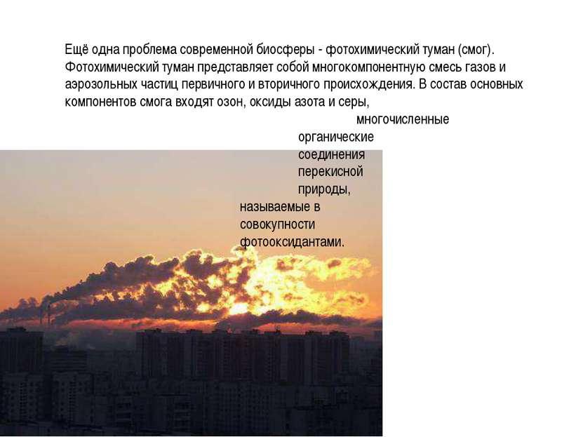 Ещё одна проблема современной биосферы - фотохимический туман (смог). Фотохим...
