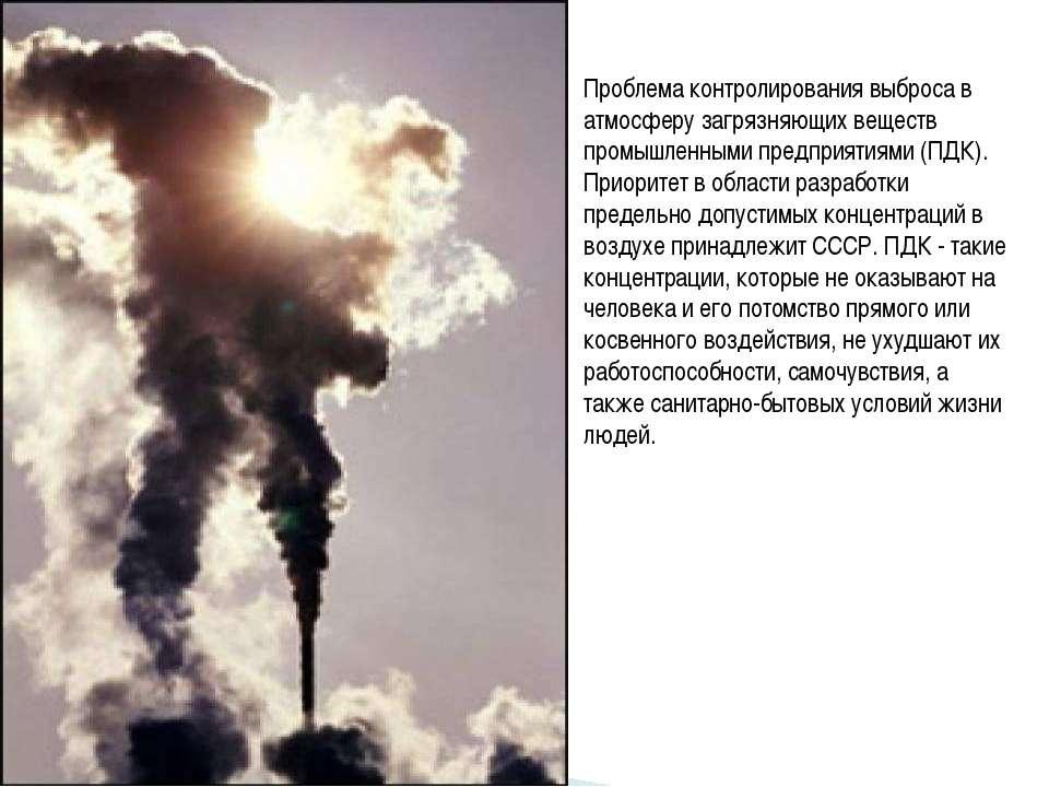 Проблема контролирования выброса в атмосферу загрязняющих веществ промышленны...