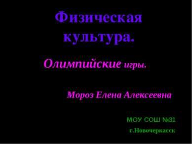 Физическая культура. Олимпийские игры. Мороз Елена Алексеевна. г.Новочеркасск...