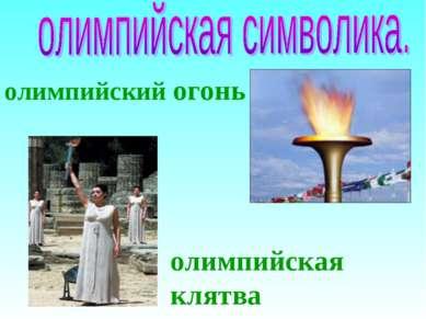 олимпийский огонь олимпийская клятва