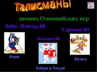 зимних Олимпийских игр Лейк- Плесид-80 Калгари-88 Сараево-84 Рони Хайди и Хоу...
