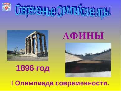 АФИНЫ 1896 год I Олимпиада современности.