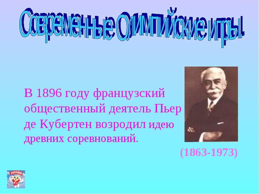 В 1896 году французский общественный деятель Пьер де Кубертен возродил идею д...