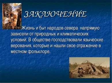 ЗАКЛЮЧЕНИЕ Жизнь и быт народов севера напрямую зависели от природных и климат...