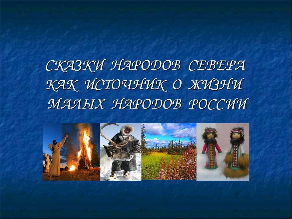 СКАЗКИ НАРОДОВ СЕВЕРА КАК ИСТОЧНИК О ЖИЗНИ МАЛЫХ НАРОДОВ РОССИИ
