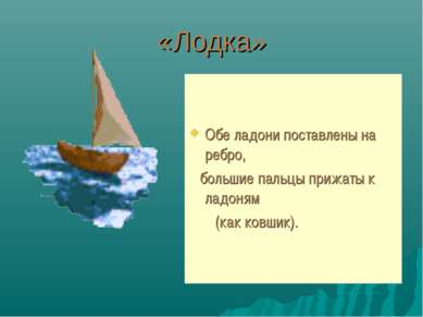 «Лодка» Обе ладони поставлены на ребро, большие пальцы прижаты к ладоням (как...
