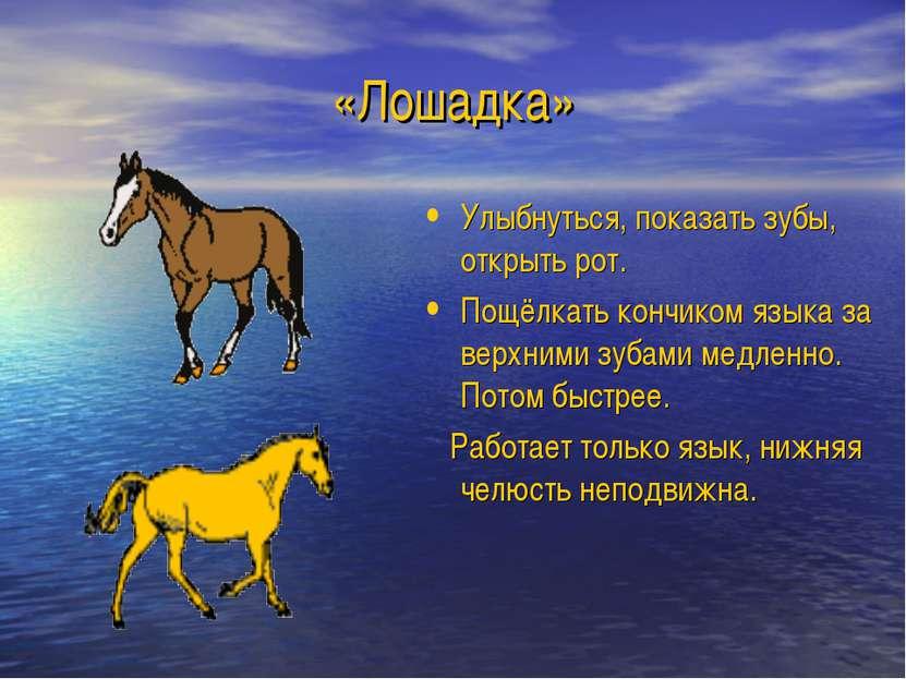 «Лошадка» Улыбнуться, показать зубы, открыть рот. Пощёлкать кончиком языка за...