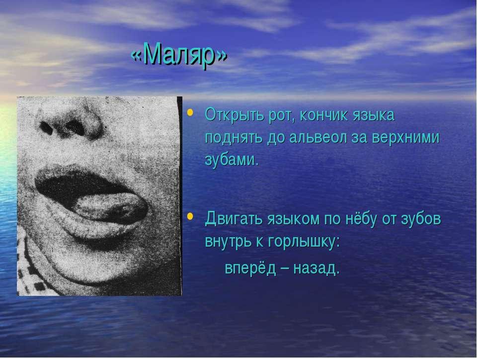 «Маляр» Открыть рот, кончик языка поднять до альвеол за верхними зубами. Двиг...