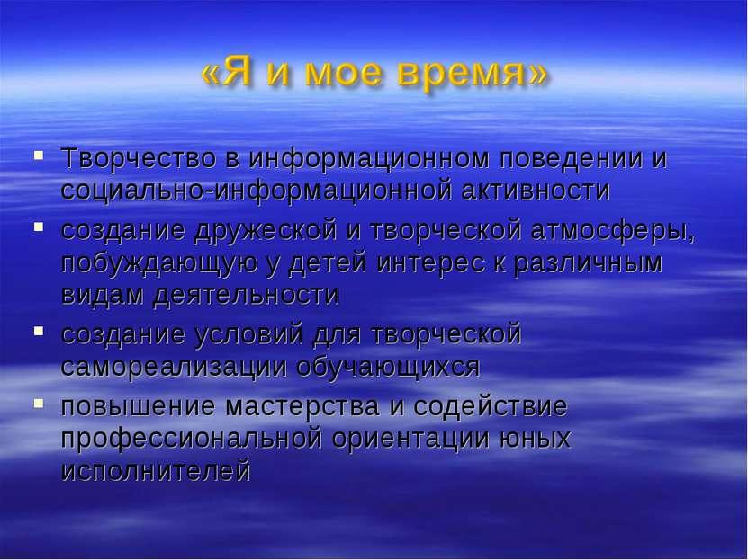 Творчество в информационном поведении и социально-информационной активности с...