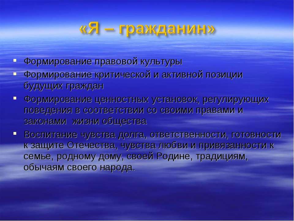 Формирование правовой культуры Формирование критической и активной позиции б...