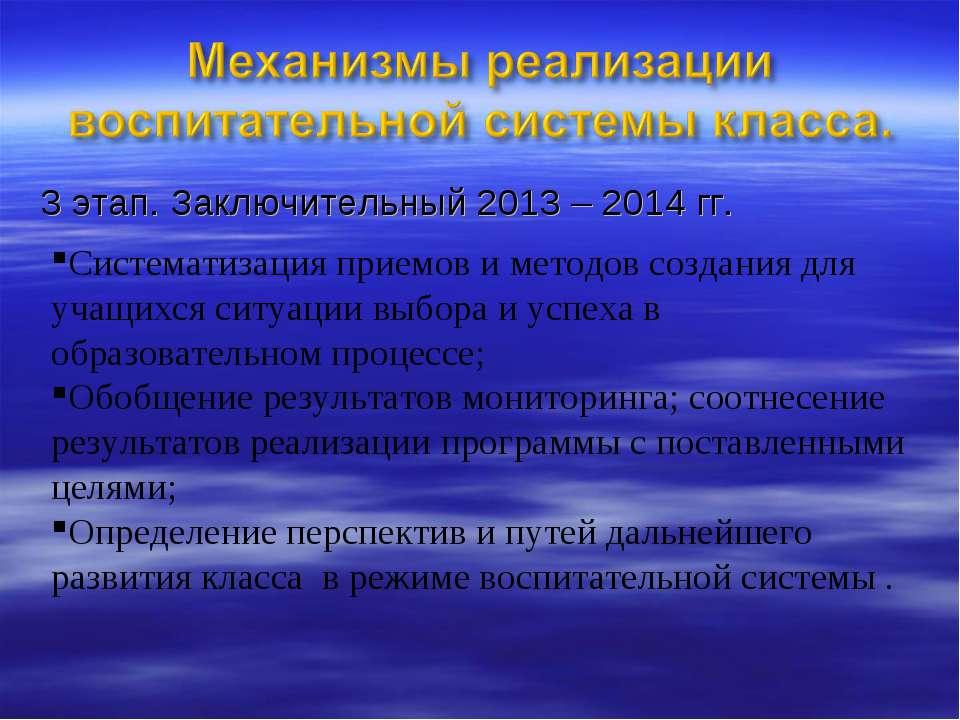 3 этап. Заключительный 2013 – 2014 гг. Систематизация приемов и методов созда...