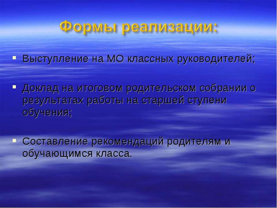 Выступление на МО классных руководителей; Доклад на итоговом родительском соб...
