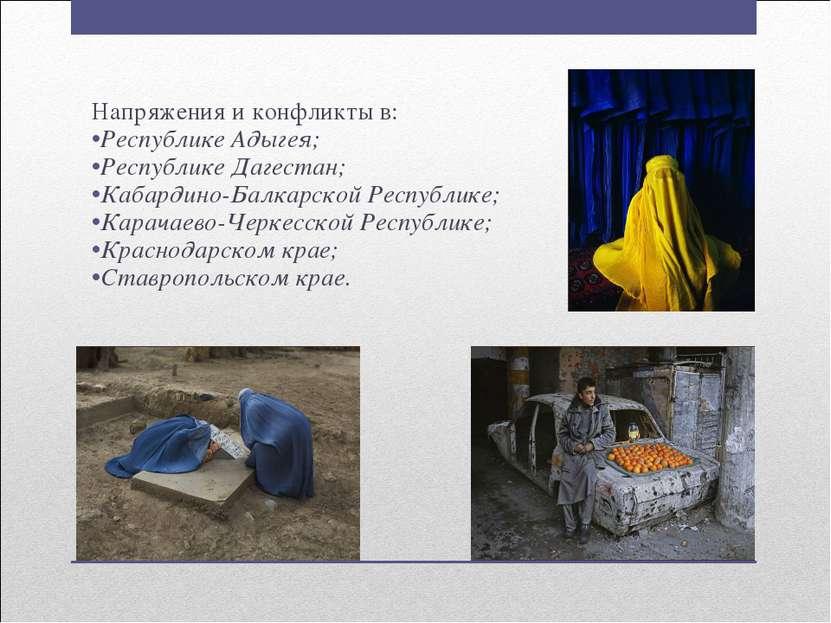 Напряжения и конфликты в: Республике Адыгея; Республике Дагестан; Кабардино-Б...