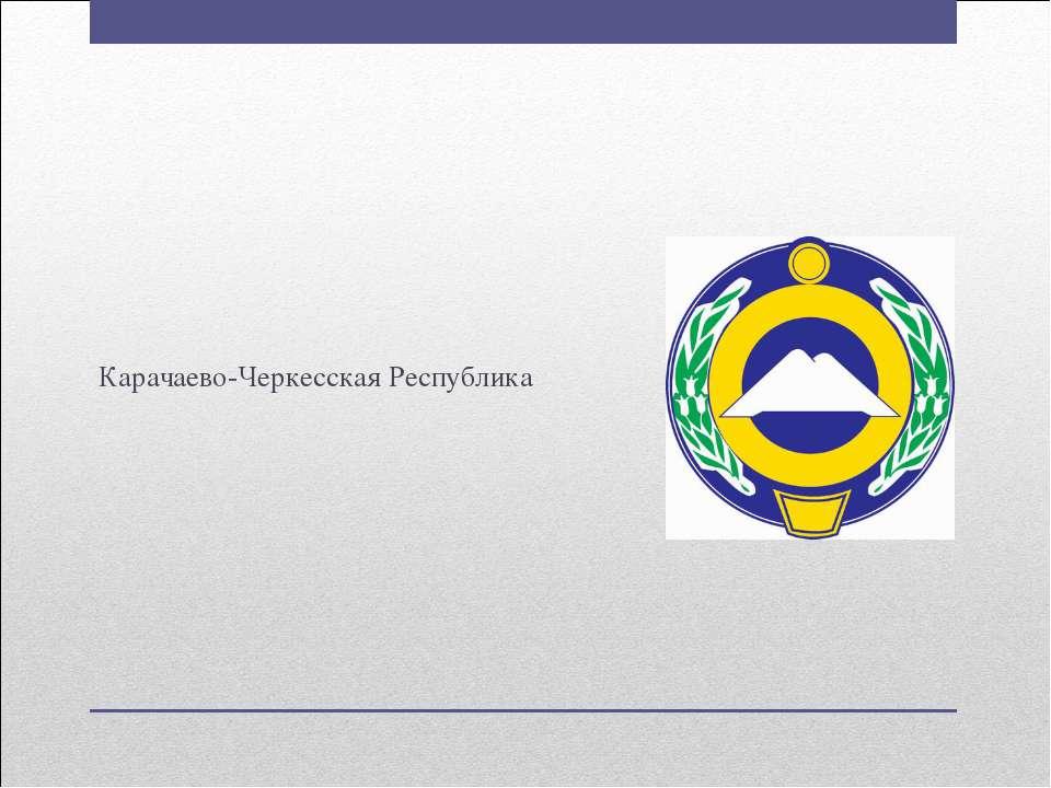 Карачаево-Черкесская Республика