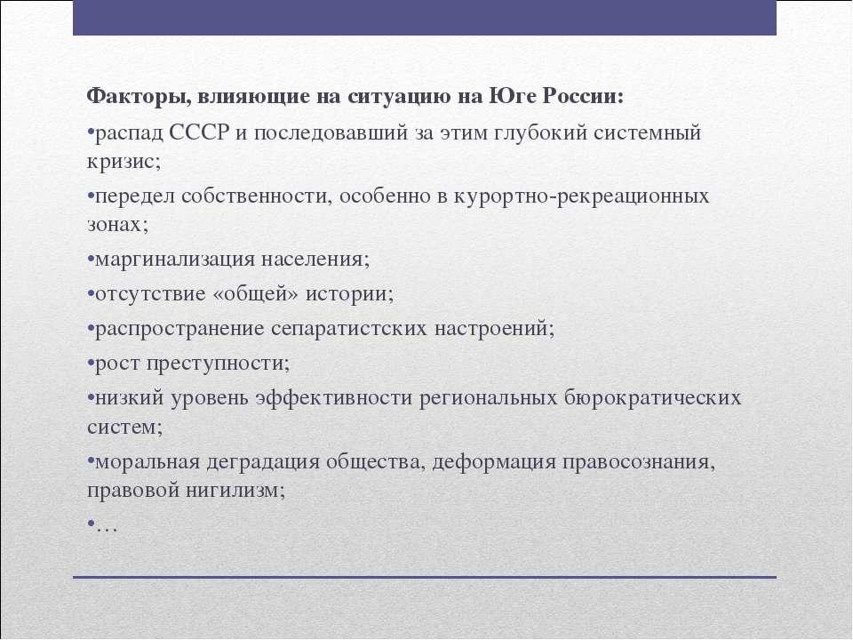 Факторы, влияющие на ситуацию на Юге России: распад СССР и последовавший за э...