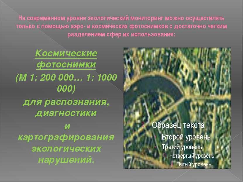 На современном уровне экологический мониторинг можно осуществлять только с по...
