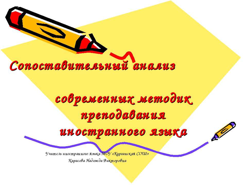 Сопоставительный анализ современных методик преподавания иностранного языка У...