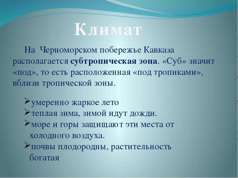 На Черноморском побережье Кавказа располагается субтропическая зона. «Суб» зн...