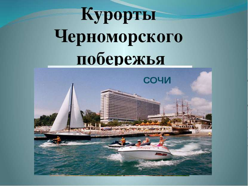 Курорты Черноморского побережья СОЧИ