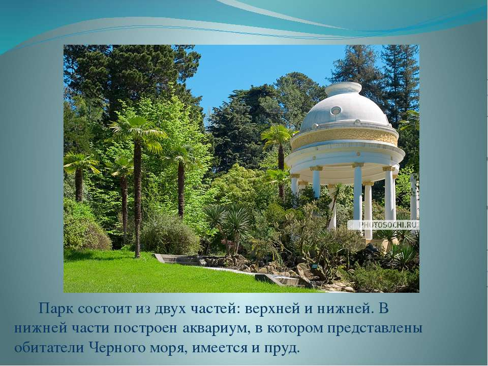Парк состоит из двух частей: верхней и нижней. В нижней части построен аквари...