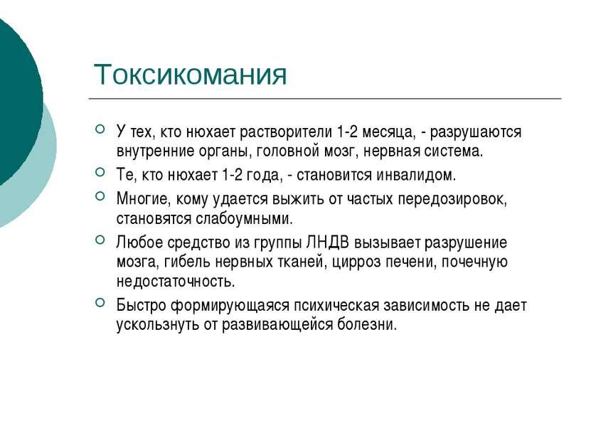Токсикомания У тех, кто нюхает растворители 1-2 месяца, - разрушаются внутрен...