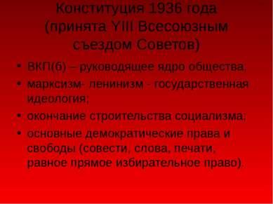 Конституция 1936 года (принята YIII Всесоюзным съездом Советов) ВКП(б) – руко...
