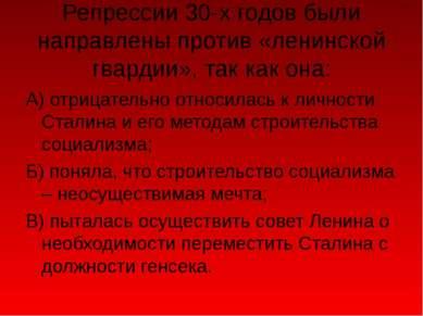 Репрессии 30-х годов были направлены против «ленинской гвардии», так как она:...