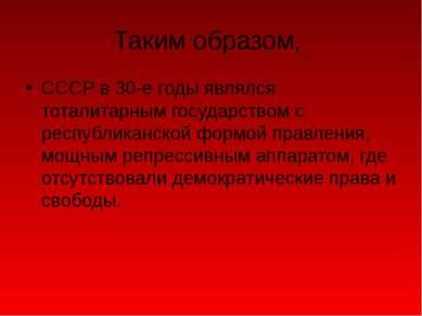 Таким образом, СССР в 30-е годы являлся тоталитарным государством с республик...