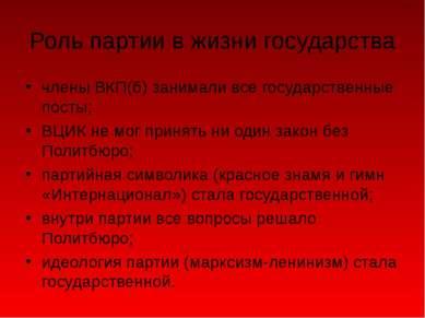 Роль партии в жизни государства члены ВКП(б) занимали все государственные пос...