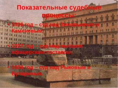 Показательные судебные процессы: 1936 год – суд над Зиновьевым и Каменевым; 1...