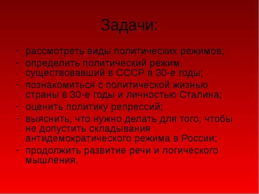 Задачи: рассмотреть виды политических режимов; определить политический режим,...