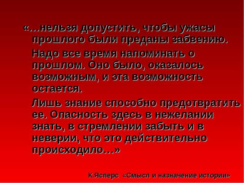 «…нельзя допустить, чтобы ужасы прошлого были преданы забвению. Надо все врем...