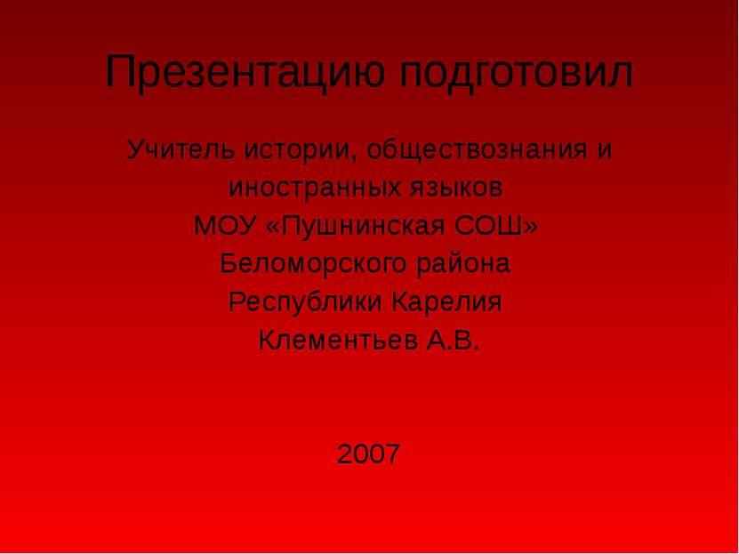 Презентацию подготовил Учитель истории, обществознания и иностранных языков М...