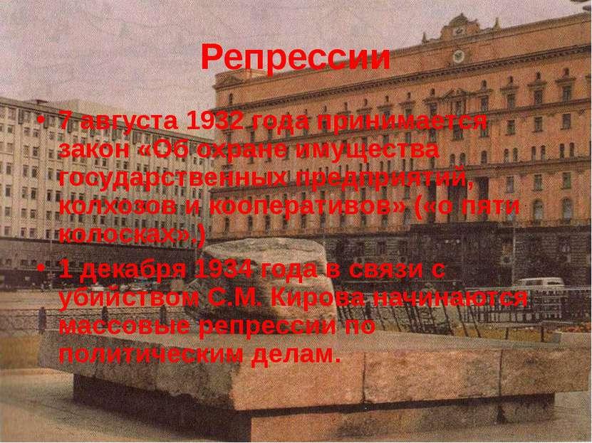 Репрессии 7 августа 1932 года принимается закон «Об охране имущества государс...