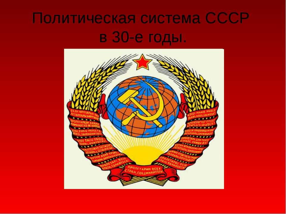 Политическая система СССР в 30-е годы.